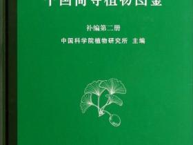 识别植物的工具书